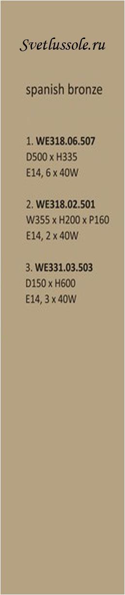 Технические характеристики светильника WE318.06.507_wertmark