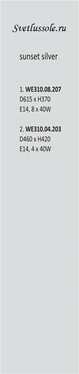 Технические характеристики светильника WE310.08.207_wertmark