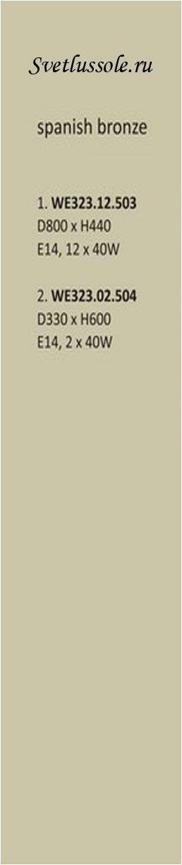 Технические характеристики светильника WE323.12.503_wertmark