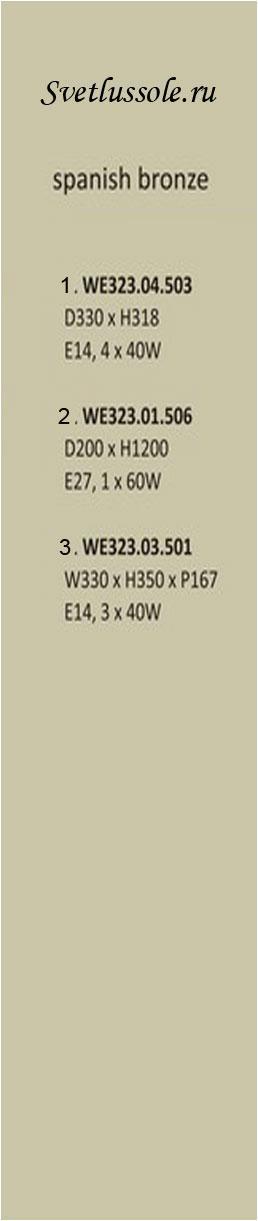 Технические характеристики светильника WE323.04.503_wertmark