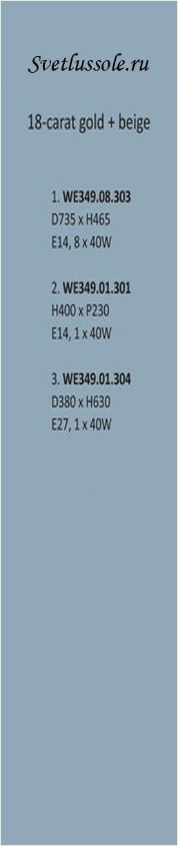 Технические характеристики светильника WE349.08.303_wertmark