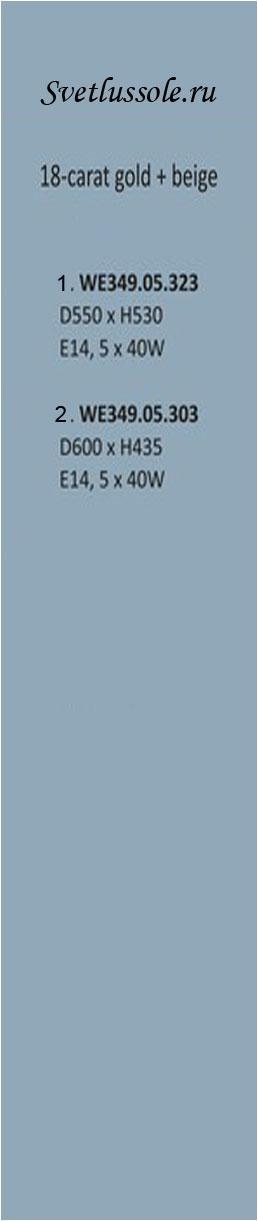 Технические характеристики светильника WE349.05.323_wertmark