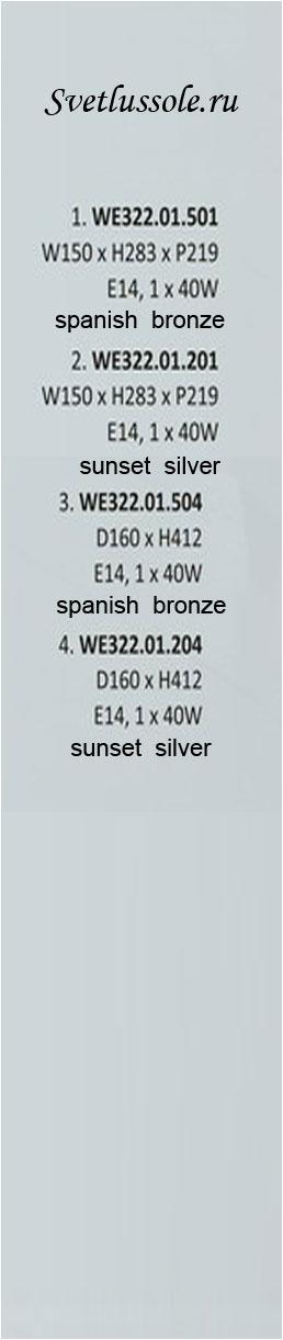 Технические характеристики светильника WE322.01.501_wertmark