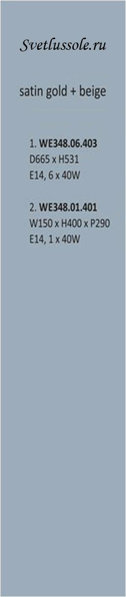Технические характеристики светильника WE348.06.403_wertmark