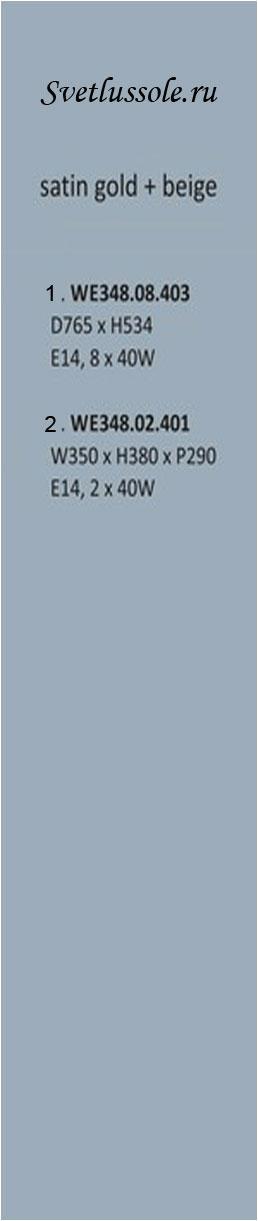 Технические характеристики светильника WE348.08.403_wertmark