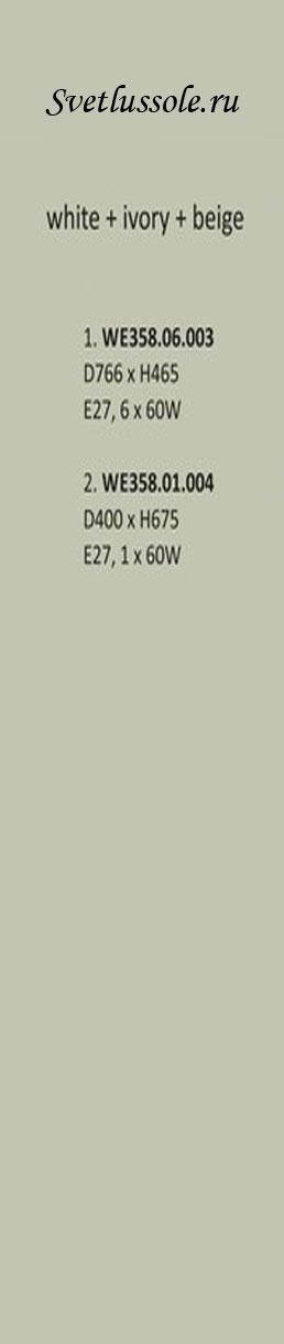 Технические характеристики светильника WE358.06.003_wertmark
