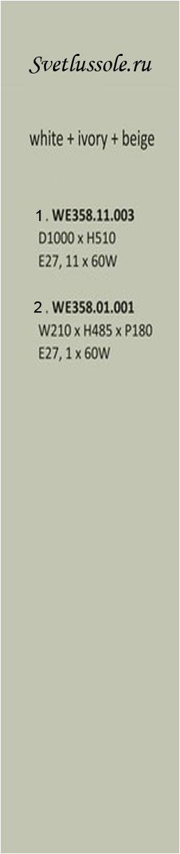 Технические характеристики светильника WE358.11.003_wertmark