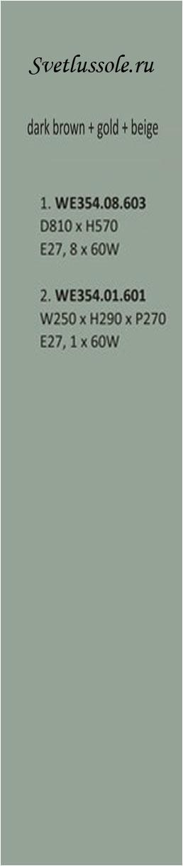 Технические характеристики светильника WE354.08.603_wertmark