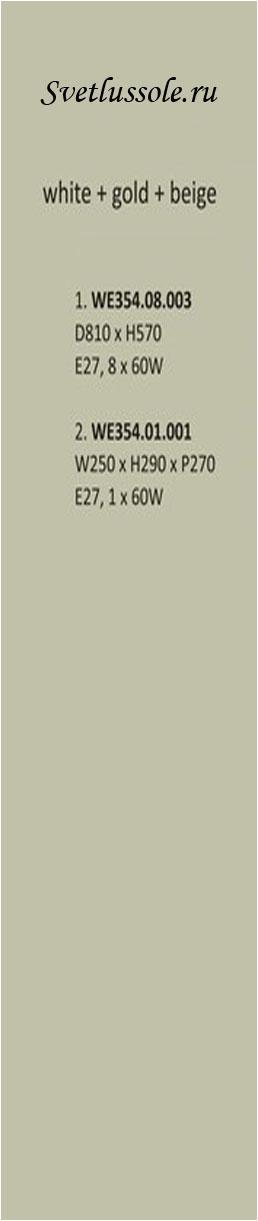 Технические характеристики светильника WE354.08.003_wertmark