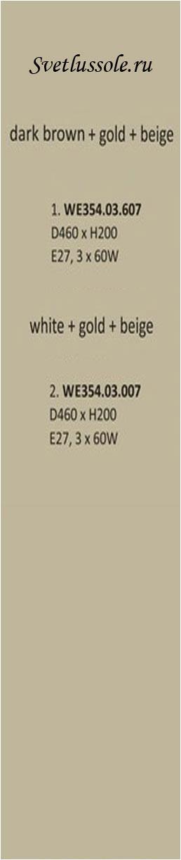 Технические характеристики светильника WE354.03.607_wertmark