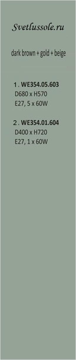 Технические характеристики светильника WE354.05.603_wertmark