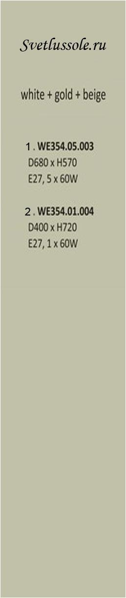 Технические характеристики светильника WE354.05.003_wertmark