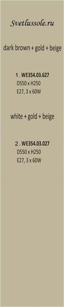 Технические характеристики светильника WE354.03.627_wertmark