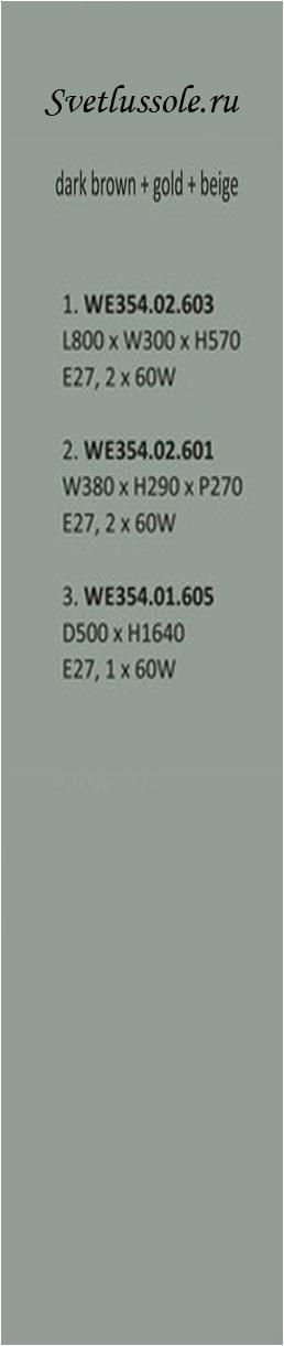 Технические характеристики светильника WE354.02.603_wertmark