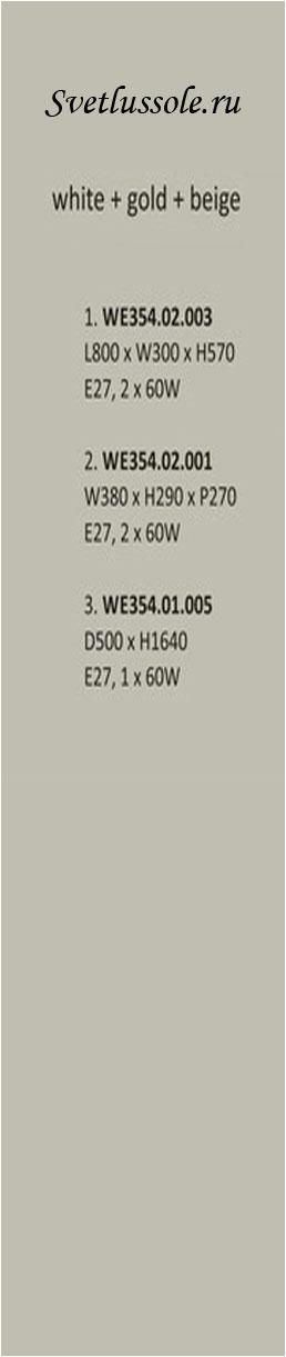 Технические характеристики светильника WE354.02.001_wertmark