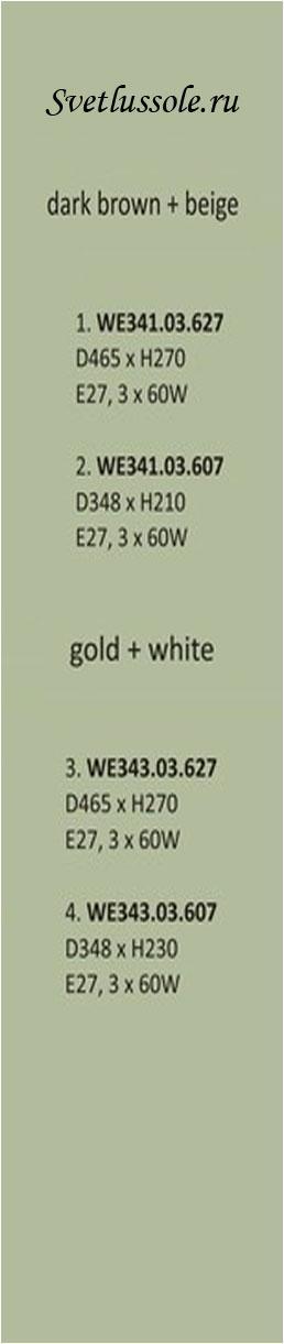 Технические характеристики светильника WE343.03.627_wertmark
