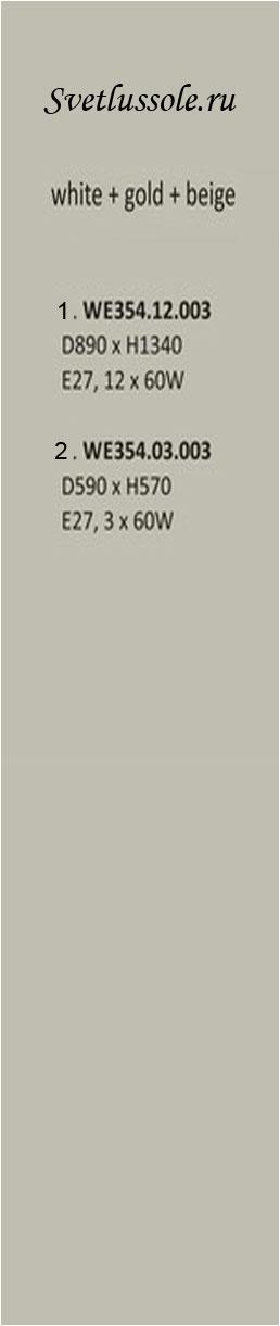 Технические характеристики светильника WE354.12.003_wertmark