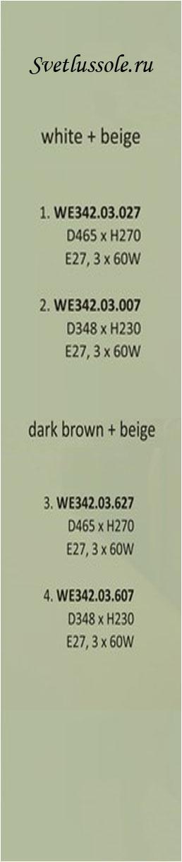 Технические характеристики светильника WE342.03.627_wertmark