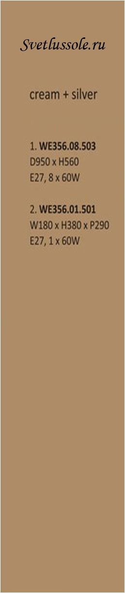 Технические характеристики светильника WE356.08.503_wertmark