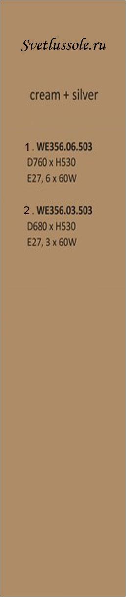 Технические характеристики светильника WE356.06.503_wertmark