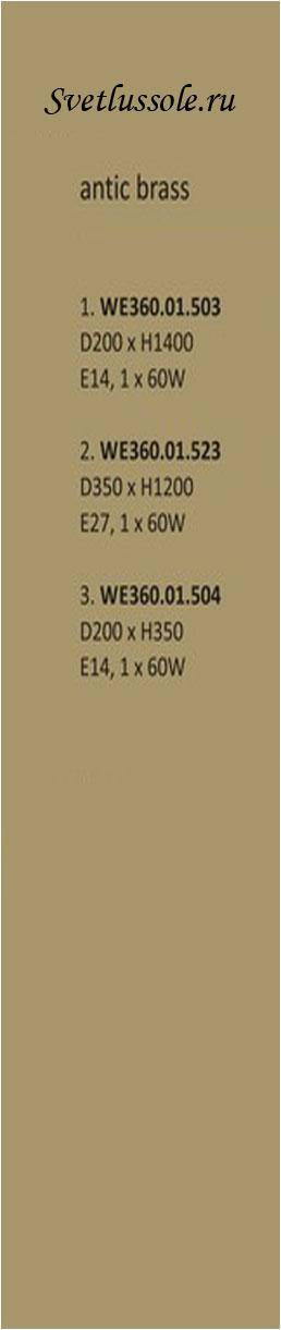 Технические характеристики светильника WE360.01.523_wertmark