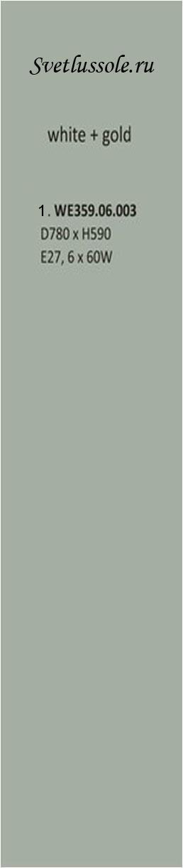 Технические характеристики светильника WE359.06.003_wertmark
