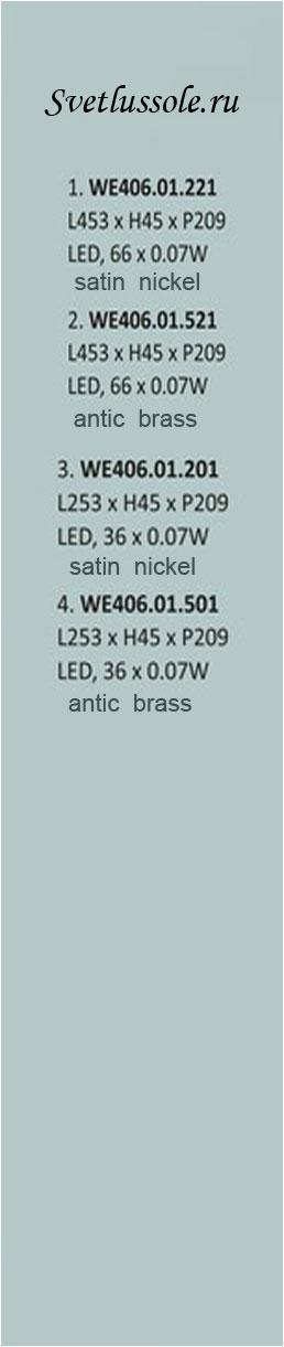 Технические характеристики светильника Gretto WE406.01.521