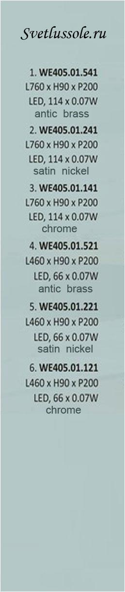 Технические характеристики светильника Flores WE405.01.121