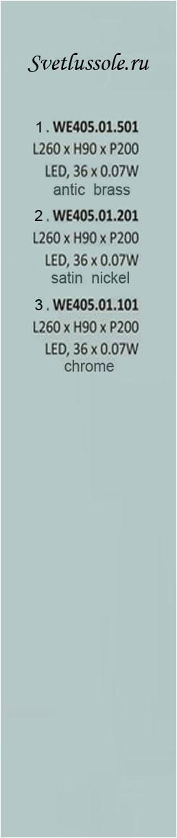 Технические характеристики светильника Flores WE405.01.501
