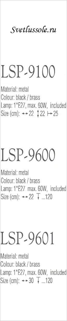 Технические характеристики светильника LSP-9601