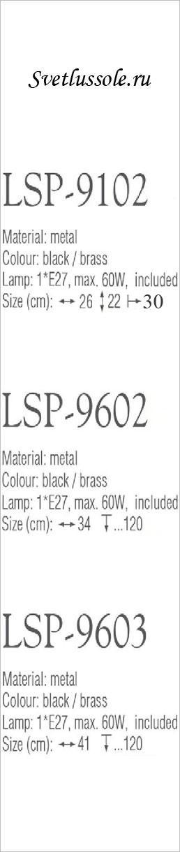 Технические характеристики светильника LSP-9603
