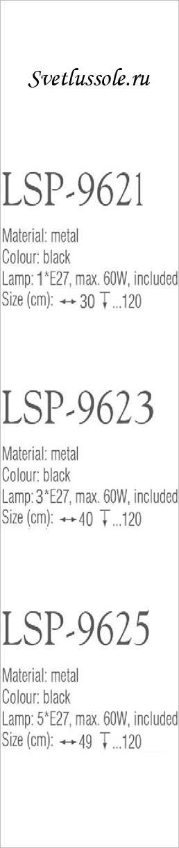 Технические характеристики светильника LSP-9623