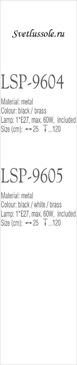 Технические характеристики светильника LSP-9604