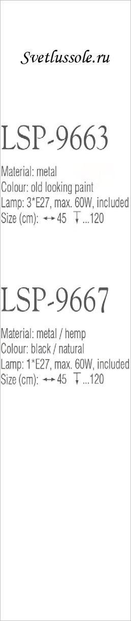 Технические характеристики светильника LSP-9667