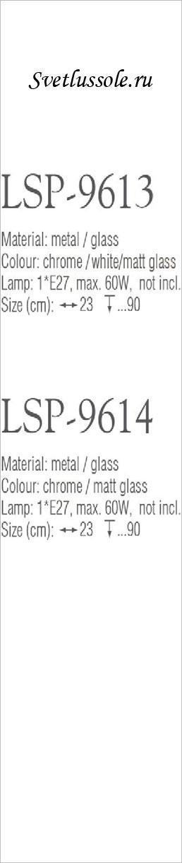 Технические характеристики светильника LSP-9613