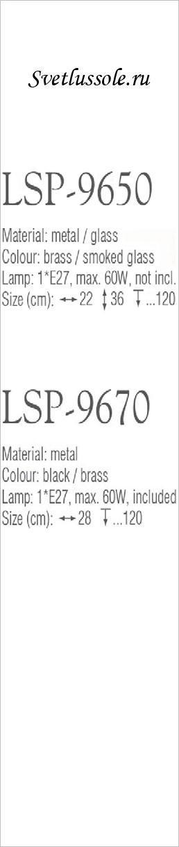 Технические характеристики светильника LSP-9650