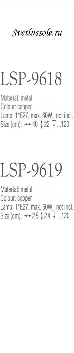Технические характеристики светильника LSP-9619