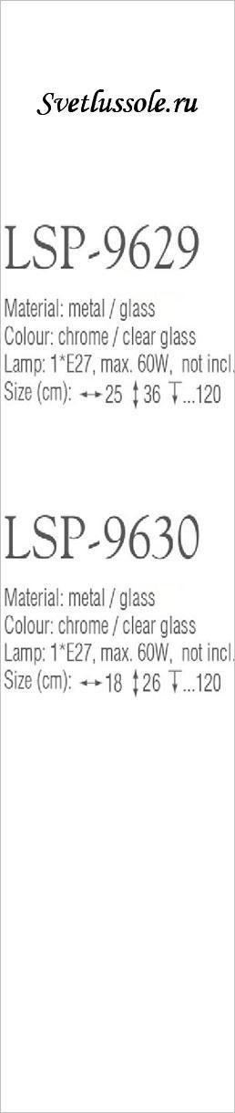 Технические характеристики светильника LSP-9630