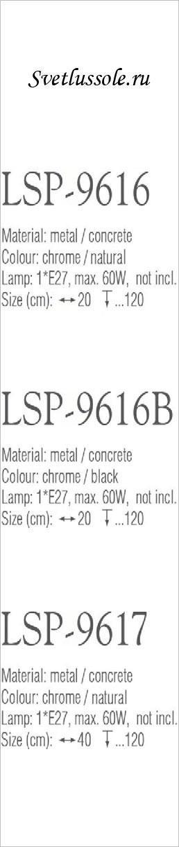 Технические характеристики светильника LSP-9616