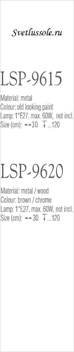 Технические характеристики светильника LSP-9620