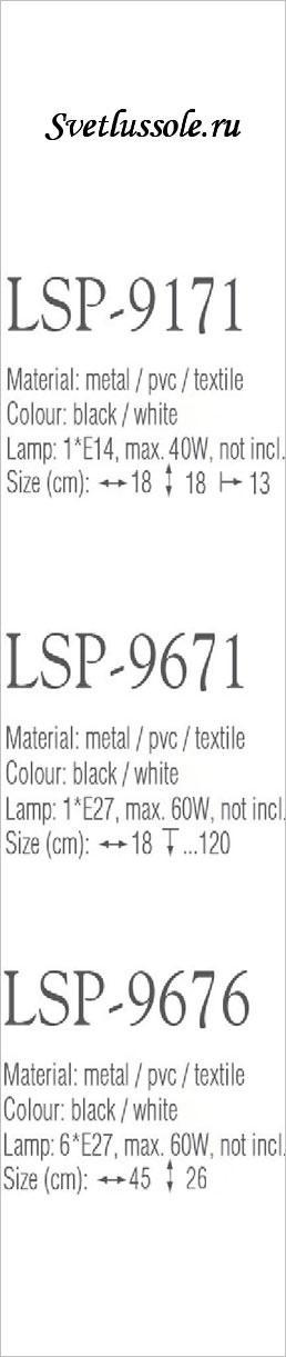 Технические характеристики светильника LSP-9671
