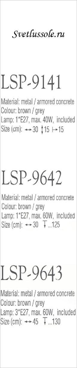 Технические характеристики светильника LSP-9643