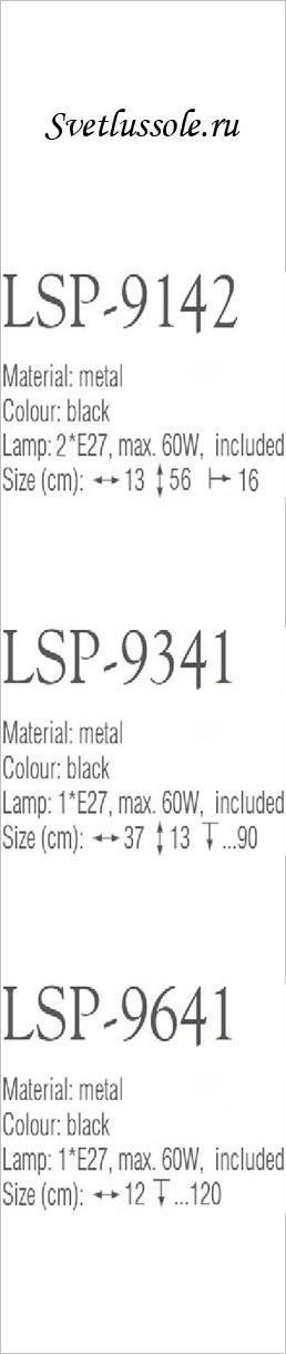 Технические характеристики светильника LSP-9641