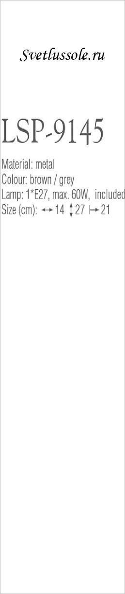 Технические характеристики светильника LSP-9145