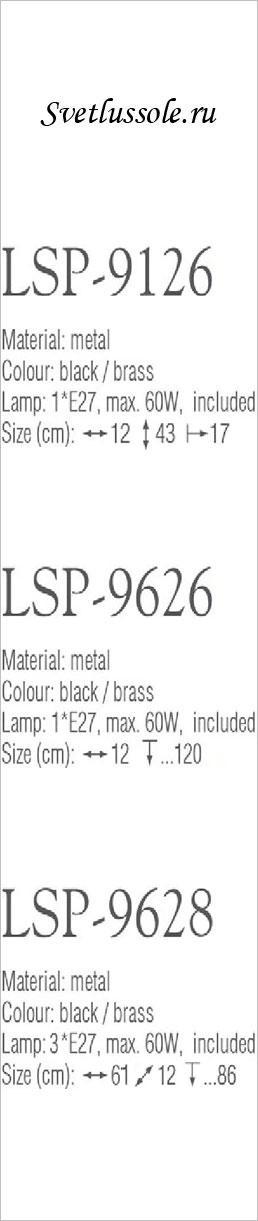 Технические характеристики светильника LSP-9626
