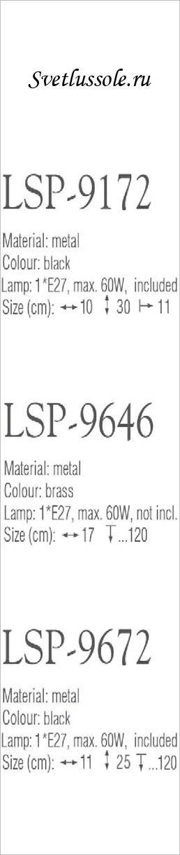 Технические характеристики светильника LSP-9672