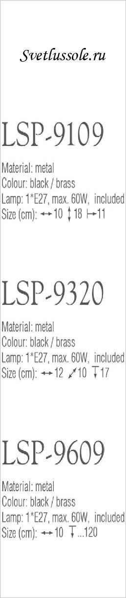 Технические характеристики светильника LSP-9609