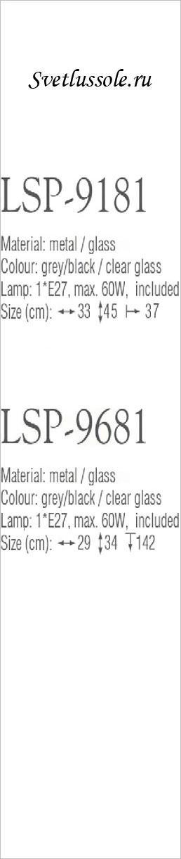 Технические характеристики светильника LSP-9681