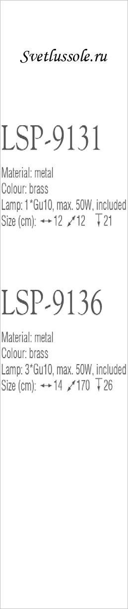 Технические характеристики светильника LSP-9131