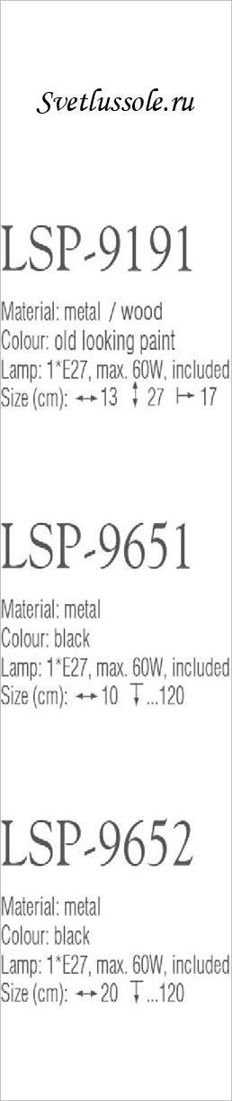 Технические характеристики светильника LSP-9652